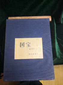 国宝第四卷 一函两册含图谱和解说 日本原版(全集共六卷)