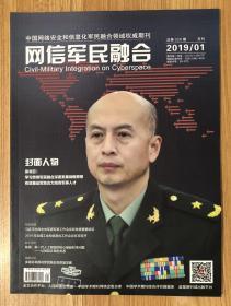 网信军民融合 2019年第1期 总第020期 ISSN 2096-403X 9772096403188