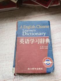 英语学习辞典