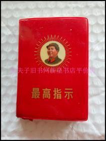 """文革红宝书-----封面彩色毛像《最高指示》!(毛主席五篇著作+毛主席诗词""""三合一本"""",1968年安徽,100开)先见描述!"""