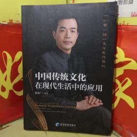 中国传统文化在现代生活中的应用