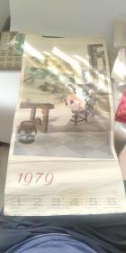 1979年 年历画 红楼梦人物林黛玉,王叔晖作(下面月份被裁)