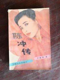 陈冲传 94年版  包邮挂刷
