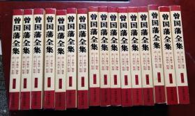 曾国藩全集(第1~16卷全)大32开精装带书衣 仅印1000册