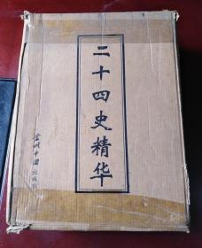 二十四史精华(全四卷)16开环保纸仿线装本 带盒套