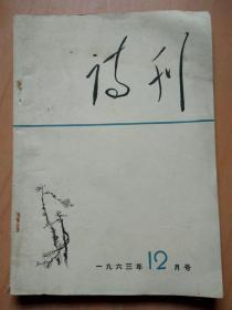 诗刊一九六三年12月号(主编臧克家.副主编葛洛及八位编委)