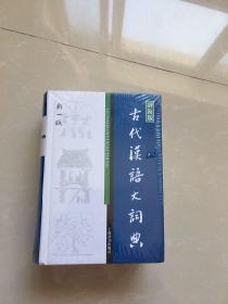 辞海版 古代汉语大词典 (新1版) 精装正版现货