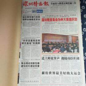 深圳特区报 2007年1月(21-31日)