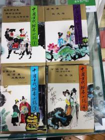 中国古代孤本小说1.2.3.4册