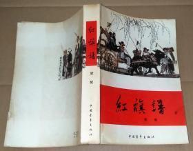 正版 红旗谱 78年印