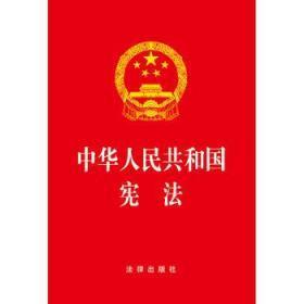 中华人民共和国宪法 2018新修 32开小本 2018新修改宪法 2018年3