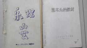 山东省艺术学院的前身五七艺术学校——音乐科教授自编的教材——《乐理》、《基本乐科教材》两本合售