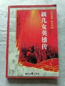 红色经典励志中国:新儿女英雄传
