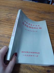 湖南省电力系统技术监督资料汇编热工技术监督分册