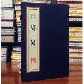 周易(扬州雕版印刷丛书 16开线装 全一函二册)
