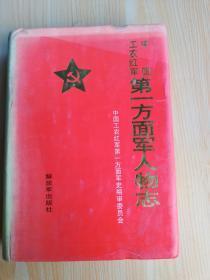 中国工农红军 第一方面军人物志