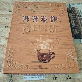 沛沛英语(8盒磁带+1本书)