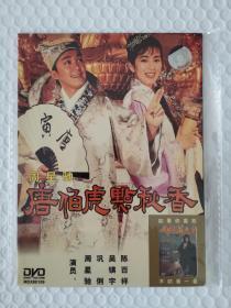 唐伯虎点秋香 DVD-5