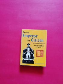 From Emperor to Citizen:The Autobiography of Aisin-Gioro Pu Yi 从皇帝到公民(我的前半生)英文版
