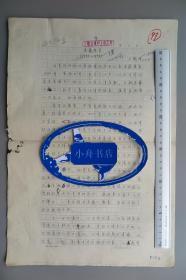 中书协会员、日本京都橘女子大学文学部教授 王卫明(1958-)1983年钢笔手稿《安藤广重(1797-1858)》8开9页全(时在中央美院攻读美术史专业,曾获全国大学生书法比赛一等奖)250