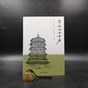 连达先生 毛笔题辞签名钤印《寻访山西古庙:晋中、晋北篇》(锁线胶钉,一版一印)