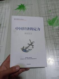 中国经济的定力(书角有油印)
