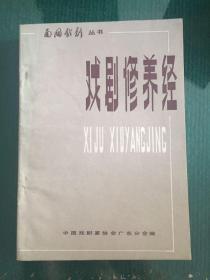 戏剧修养经(南国戏剧丛书)