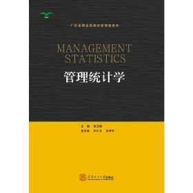 广东省精品资源共享课程教材:管理统计学