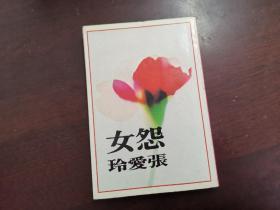 小说  张爱玲 怨女 全一册
