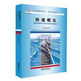 鐵道概論(中俄對照)