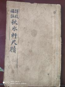 民国元年上海会文堂印《详校补注秋水轩尺牍》上下两卷合订全