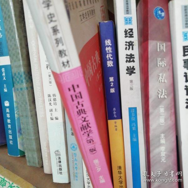 中国古典文献学(第二版)