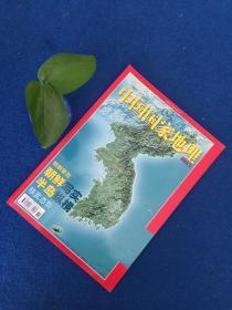 中国国家地理2003年11月总第517期