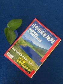 中国国家地理2003年04月总第510期