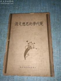 民国《现代学术思想文选》存下册