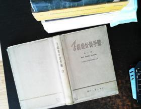 飞机设计员手册(第二册)