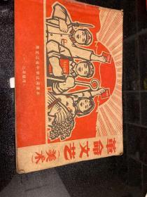 革命文艺(美术)(一、二年级用) 林彪像,林彪题词完整!