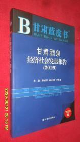 甘肃蓝皮书:甘肃酒泉经济社会发展报告(2019)
