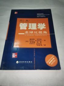 管理学:全球化视角(第11版)