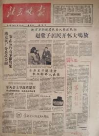 1984年7月20日北京晚报
