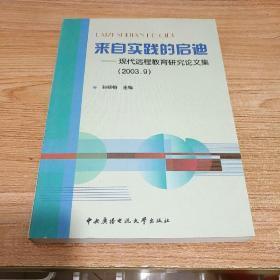 来自实践的启迪:现代远程教育研究论文集:2003.9