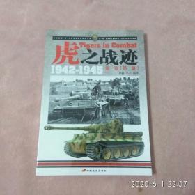 """虎之战迹:第一卷(第一册):二战德国""""虎""""式坦克部队征战全记录1942-1945(未开封)"""