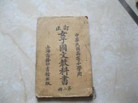 民国元年再版 订正女子国文教科书 第二册  中华民国高等小学用