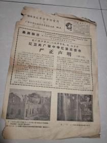 稀见文革小报:广雅6.8反革命事件专刊