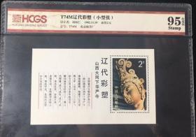 T74M 辽塑 小型张 原胶全品 .封装鉴定邮票..HCGS评级95分收藏级