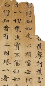 敦煌遗书 大英博物馆 S2010莫高窟 大般涅槃经手稿。纸本大小28*820厘米。宣纸原色微喷印制,