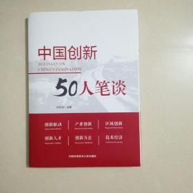 中国创新50人笔谈