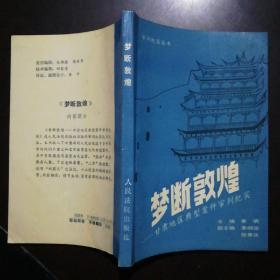 梦断敦煌—甘肃地区典型案件审判纪实 作者签赠本