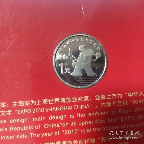 收藏杂项 中国2010年上海世界博览会普通纪念币 收藏
