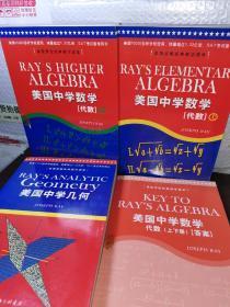 美国中学数学代数 上下册+美国中学数学代数 上下答案+美国中学几何(4册合售)